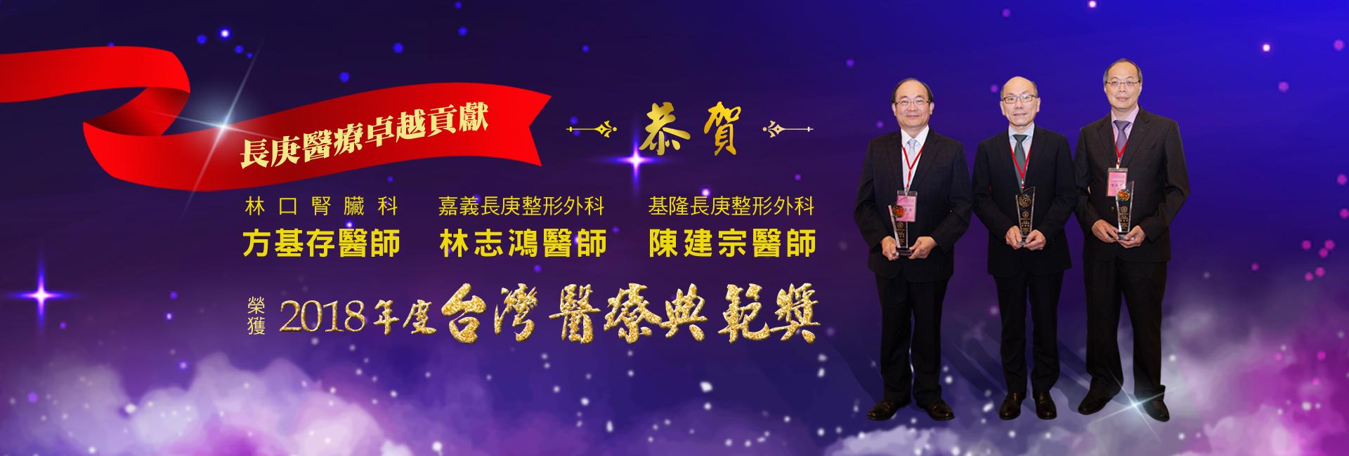 2018台灣醫療典範獎