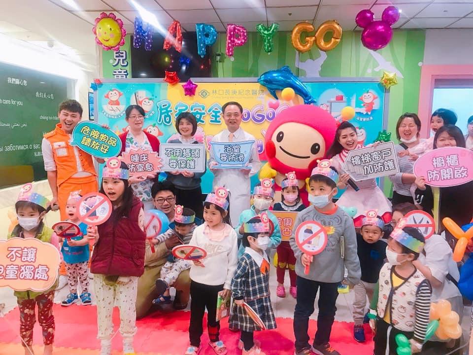 長庚邀請MOMO家族與孩童歡樂過兒童節,並邀請民眾共同重視兒少保護