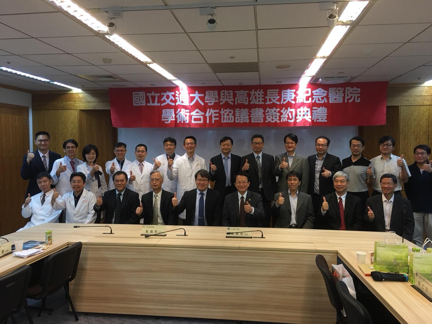 交通大學與高雄長庚紀念醫院簽訂「人工智慧與大數據驅動智慧醫療計畫」合作聯盟協議書