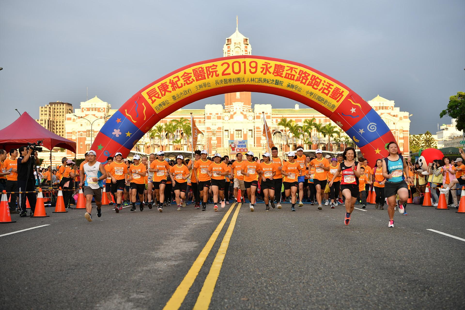 2019年永慶盃路跑於台北、嘉義、高雄三地起跑圓滿成功