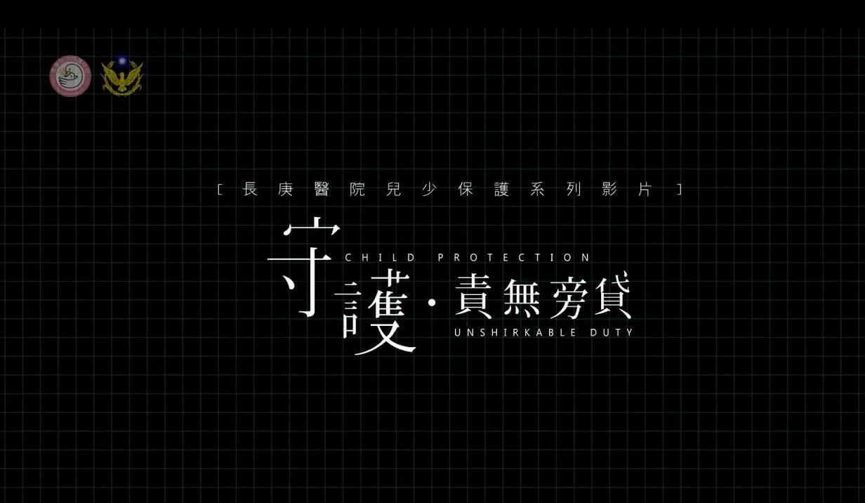 長庚醫療財團法人-公益影片專區
