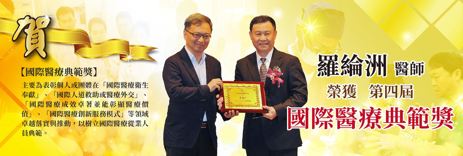 賀羅綸洲醫師榮獲第四屆國際醫療典範獎