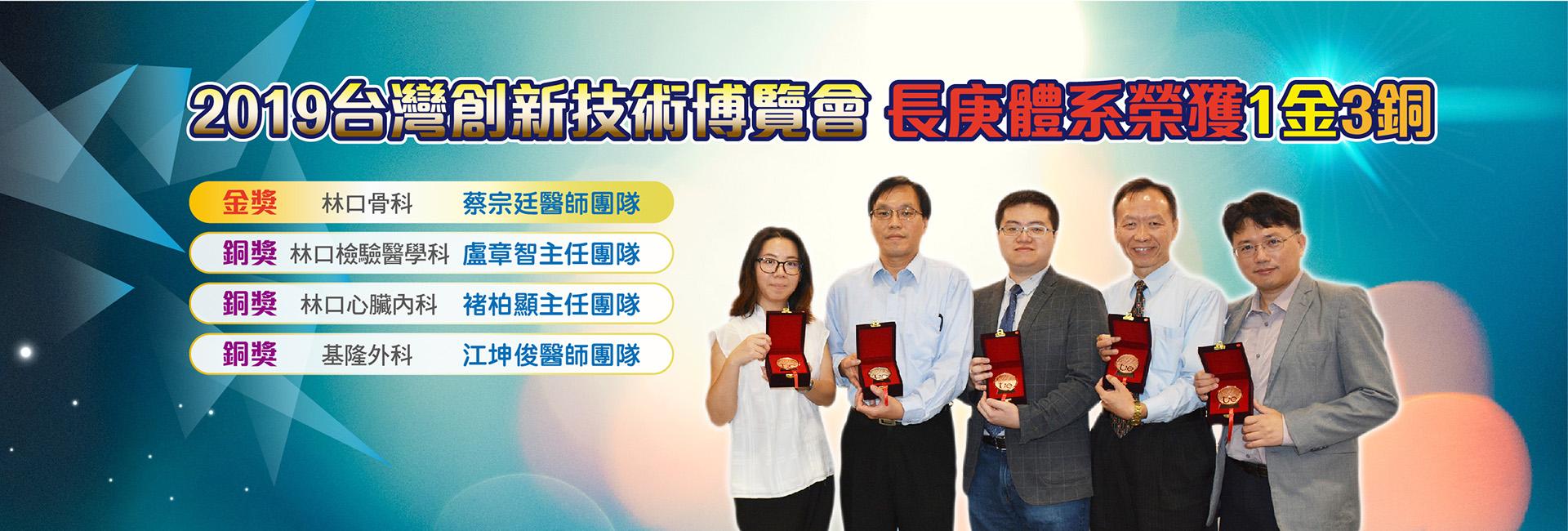 創新技術博覽會