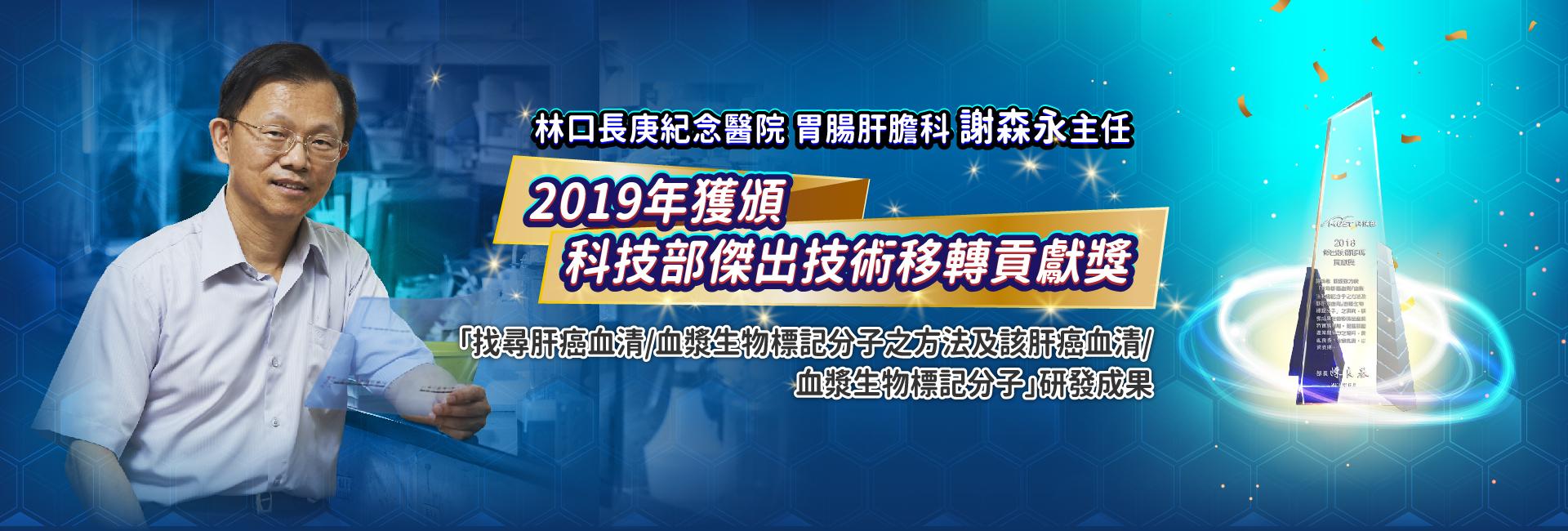 2018年傑出技術移轉貢獻獎得獎(林口)