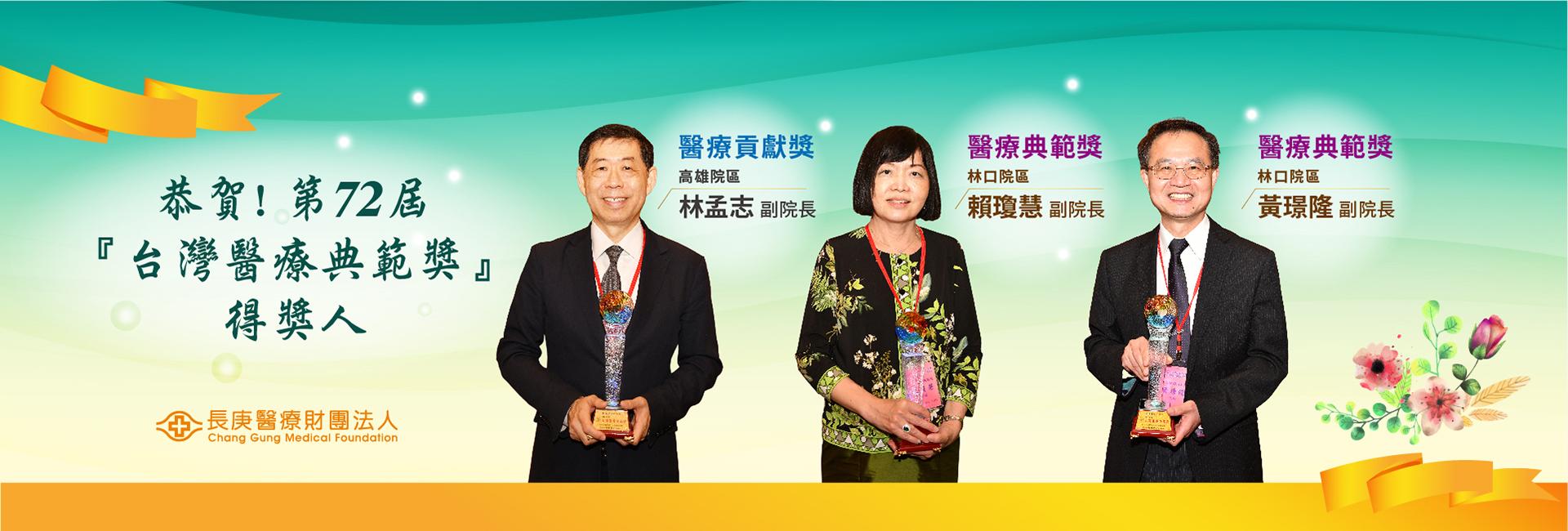 國家醫療貢獻典範獎