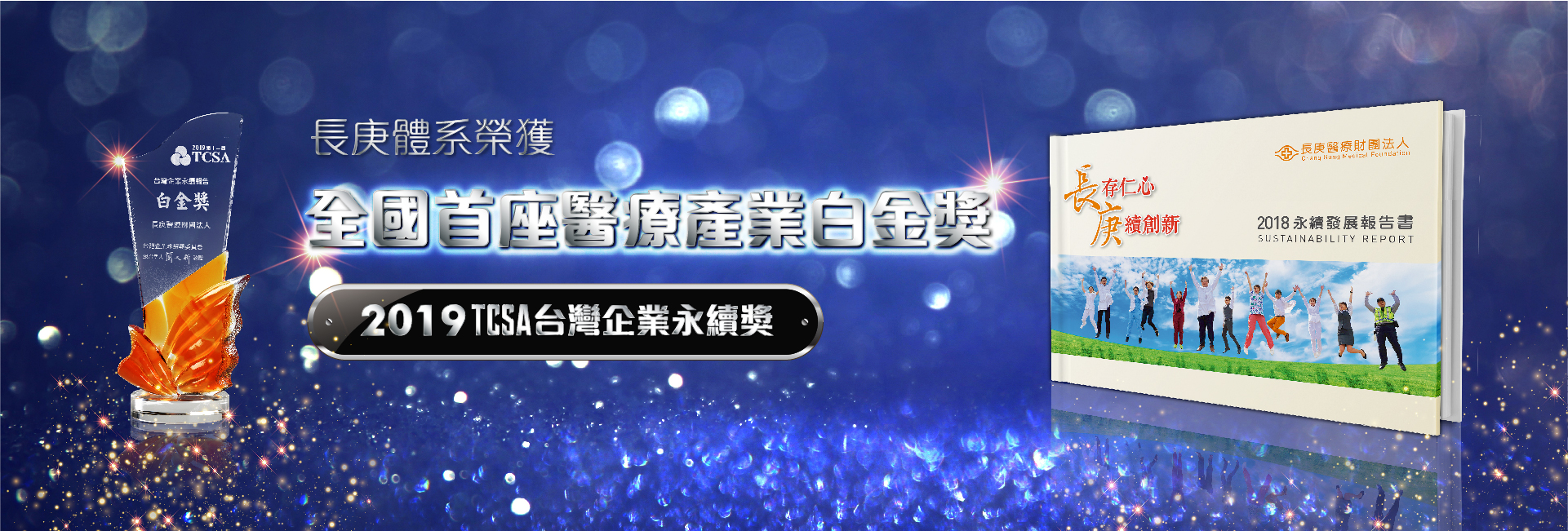 TCSA台灣企業永續獎