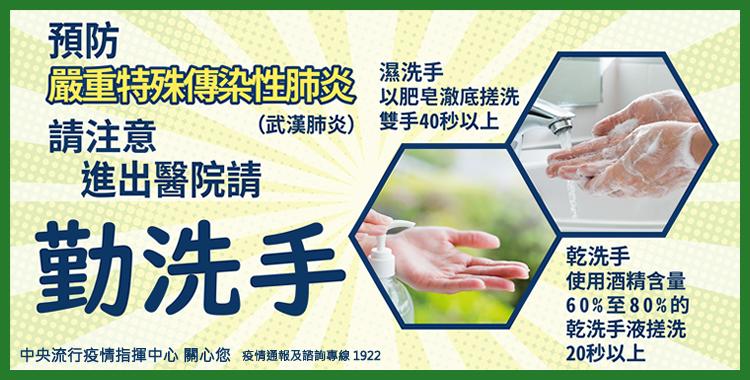 勤洗手、生病戴口罩,齊心防疫