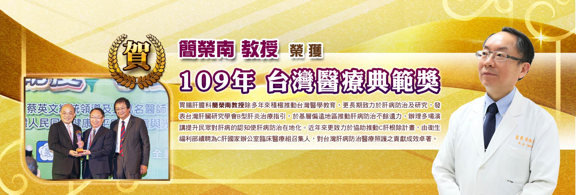 簡榮南副院長醫療典範獎