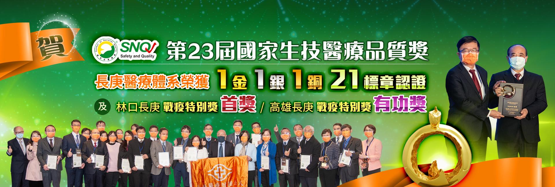 國家生技醫療品質獎