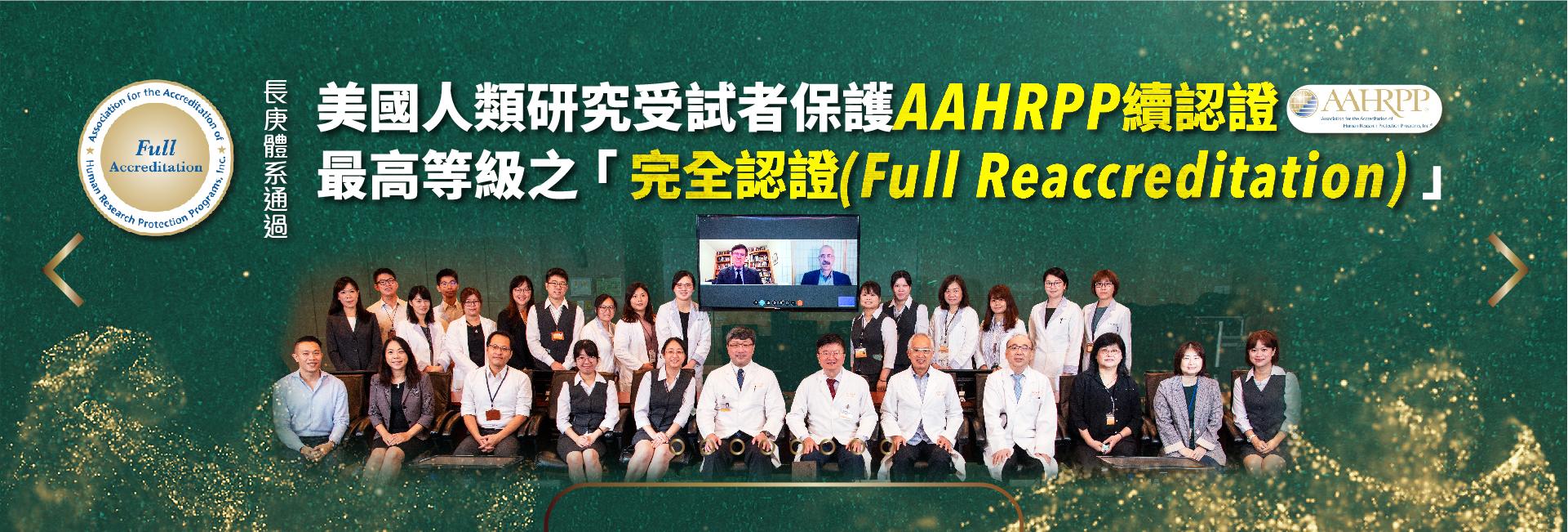 本體系通過AAHRPP續認證最高等級之「完全認證(Full Reaccreditation)」
